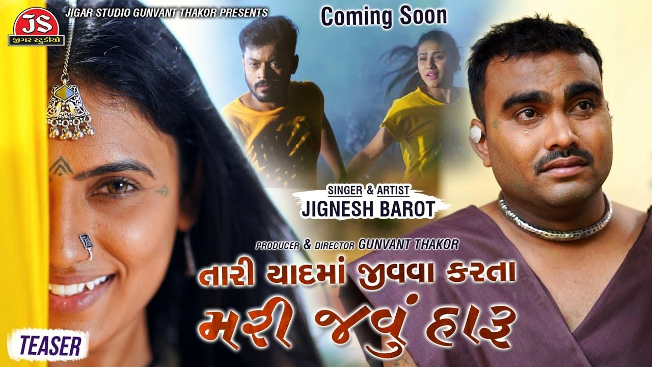 Tari Yaad Ma Jivava Karata Mari Javu Haru - Jignesh Barot - Teaser - Jigar Studio