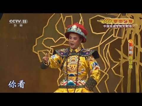《CCTV空中剧院》 20171114 京剧《陈廷敬》 | CCTV戏曲