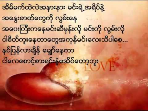 myanmar love song full with lyrics