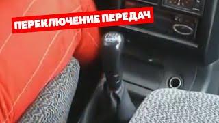 Коробка передач, сцепление / Автошкола Моисеев-Грахов