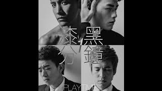 PlayTime遊戲時間﹣《漆黑一分鐘》 Official MV