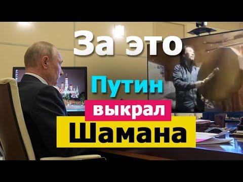 Шаман! После этого предсказания его выкрали и увезли! Новости Россия 2020