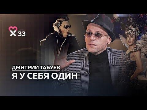 Дмитрий Табуев (Ноя Кохх): «Надеюсь, моё одиночество когда-нибудь закончится»