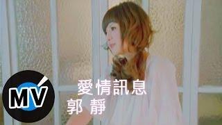 郭靜 Claire Kuo - 愛情訊息 (官方版MV) thumbnail