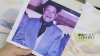 四海唱片創辦人廖乾元先生【走不完的愛】紀念影片|Coden Official