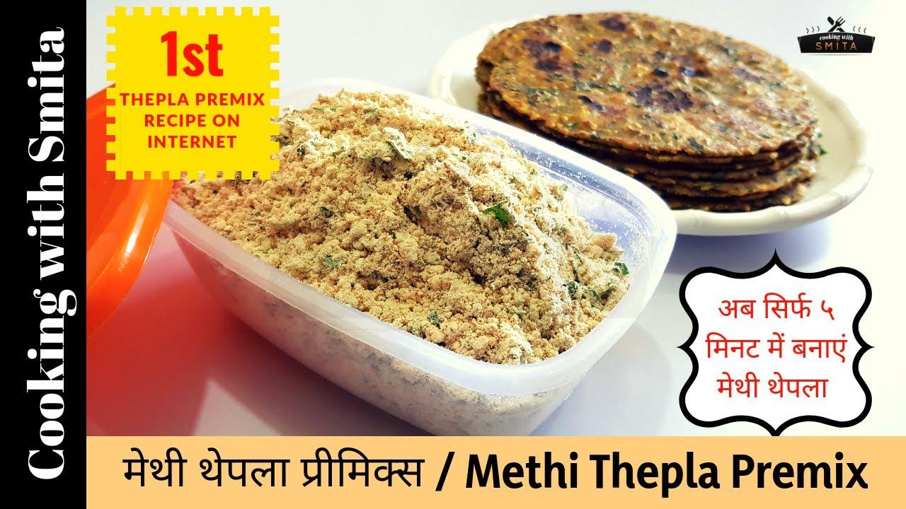 Methi Thepla Premix Recipe in Hindi | Gujarati Thepla | Fenugreek Flat Bread | Cooking with ...