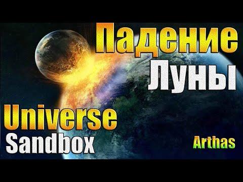 """Universe Sandbox 2 """"Падение Луны!"""" Смерть Человечества?"""