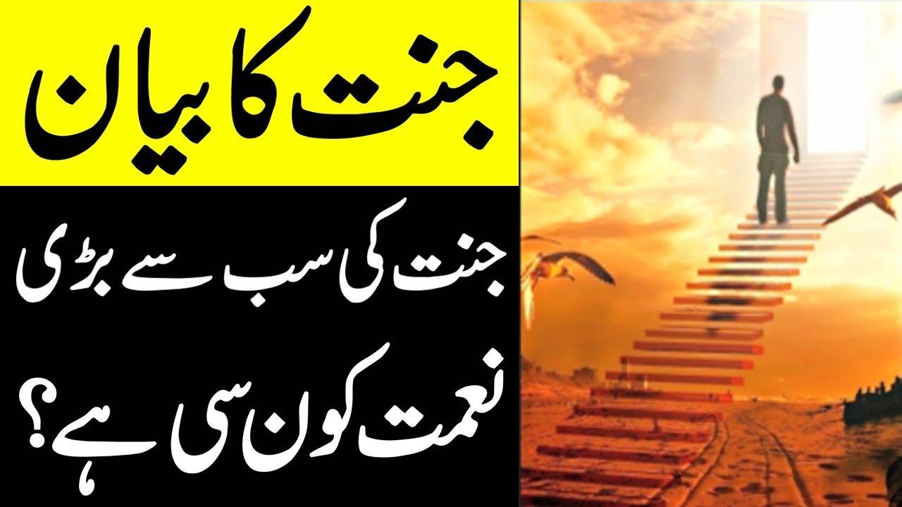 Jannat Ki Sub Se Bari Neemat | Jannat Ka Waqia | Quotes 2019 | Beautiful  Heaven | Muslim Heaven |