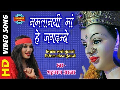 Mamtamai Ma He Jagdambe - ममतामयी माँ हे जगदम्बे - SHAHNAZ AKHTAR 07089042601 - Lord Durga