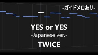 YES or YES -Japanese ver.- / TWICE カラオケ 日本語【ガイドメロあり・音程バー・歌詞付き・フル】