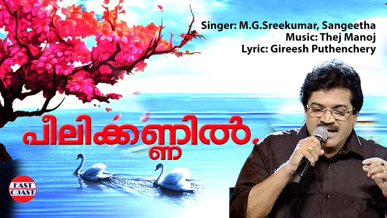 Peelikkannil Song | M G Sreekumar , Sangeetha | Thej Manoj  | Malayalam Film Song