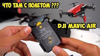 Батарея на DJI MAVIC AIR полеты и тесты на время и дальность