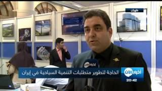 الحاجة لتطوير متطلبات التنمية السياحية في ايران بعد الاتفاق النووي