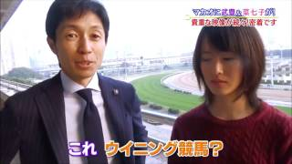 マカオに武豊&菜々子が! 武豊 検索動画 13