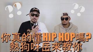 【中國有嘻哈】你真的懂HIP HOP文化嗎? 熱狗阿岳比你會啊