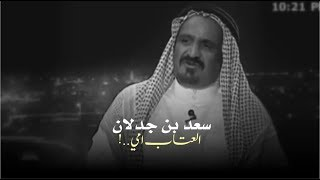 قصيدة سعد بن جدلان كسر الخواطر ومجموعة من اجمل القصائد للشاعر السعودي