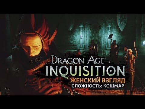 Квесты Dragon Age II Dragon Age Wiki Fandom powered