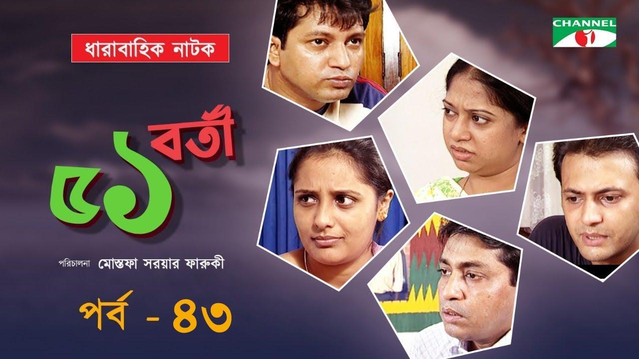 51 Borti | ৫১ বর্তী | Drama Series | Ep-43 | Mahfuz Ahmed | Api Karim | Srabonti | Channel i Classic
