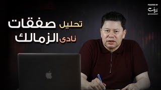 تحليل الكابتن رضا عبد العال لصفقات نادى الزمالك