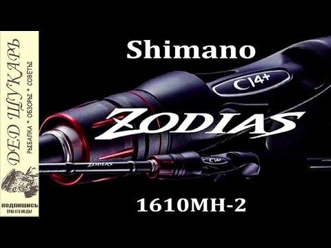 Shimano Zodias 1610MH-2 идеальный спиннинг для твичинга. Обзор