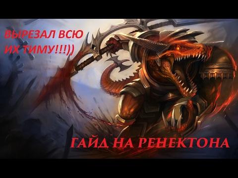 видео: league of legends Гайд на Ренектона