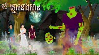 រឿង ខ្មោចនាងសាន | NITEAN KOMA | Khmer Fairy Tales 2021