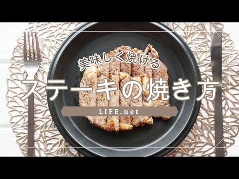 【志麻さんのステーキの焼き方】NHKきょうの料理で話題のアルミホイルで休ませるレシピで作ってみた【簡単に美味しく焼ける】