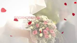 Заставка на свадьбу