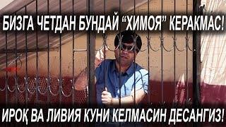 Sayyod ва HRW вакили Стив Свердлов