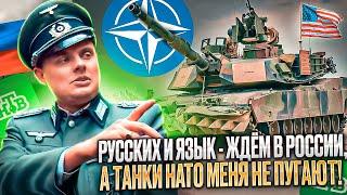 Евгений Понасенков на НТВ: русских и язык – ждем в России, а танки НАТО меня не пугают!