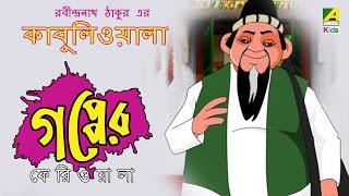 Gapper Feriwala | Kabuliwayala | Bangla Cartoon Video | গপ্পের ফেরিওয়ালা