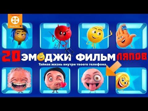 20 ляпов в 'Эмоджи фильм' / 'The Emoji Movie' - Народный КиноЛяп