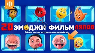 "20 ляпов в ""Эмоджи фильм"" / ""The Emoji Movie"" - Народный КиноЛяп"