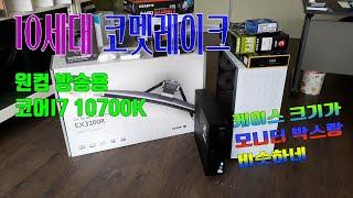 오윤기컴퓨터 춘천컴퓨터수리판매 춘천조립컴퓨터 코멧레이크…