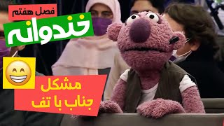 تاکید جناب خان روی مسئله تف 😂😂😂