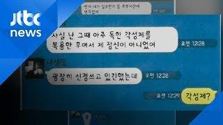 """피해 교수 """"양진호, 마약 먹고 아내 폭행…부인에게도 복용 강요"""""""