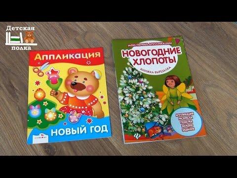 Новогодние аппликации для детей. Детская книжная полка