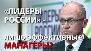 """""""Лидеры России"""" - лишь """"эффективные манагеры""""?"""