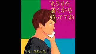 You By Creep Hyp & Maguro Taniguchi