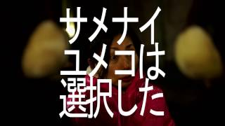 『サメナイユメコは選択した』(24分) 監督 脚本:羽生生純 出演:蒼あん...