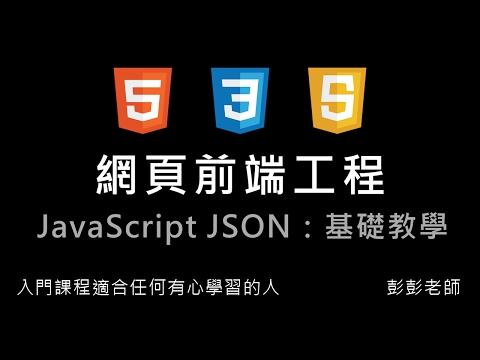 JavaScript 網頁前端工程入門:JSON 基本教學 By 彭彭