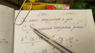 983 Алгебра 8 класс. Степень. Степени с натуральным показателями