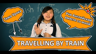 English видео уроки   English for Travelling  Английский для путешествий выпуск 2   Путешествие на п