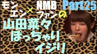 Part1からの全動画は http://www.youtube.com/playlist?list=PLtBgm-a9_0YuLpw5xuOfGv2kbVWc8H4qG nmb48学園 こちらモンスターエンジン組 NMB48まなぶくん ...