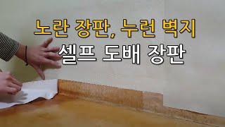 미니멀 집단장/ 무작정 셀프 도배장판으로 더러운 방 탈…