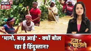 'भागो, बाढ़ आई' - क्यों कहने को मजबूर है आधा भारत? | Hum Toh Poochenge Preeti Raghunandan के साथ