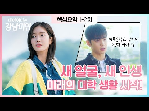 [Core summary]New face, new Iife, the beginning of university life! | My ID is Gangnam Beauty Ep1-2