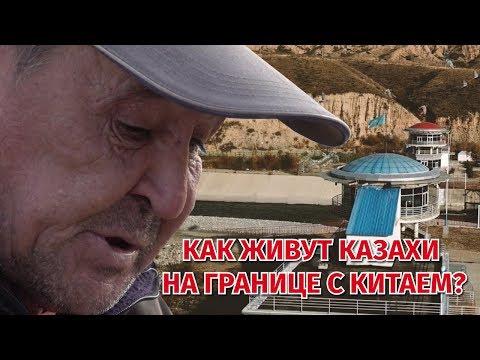 Что происходит на границе Китая и Казахстана? Жизнь казахского села Баскунчи