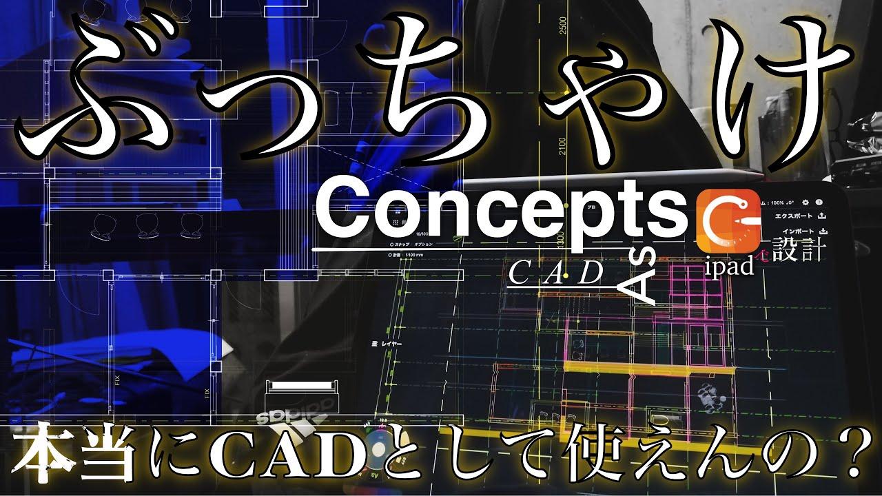 アプリ コンセプト Concepts on