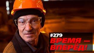 В России построят 2000 заводов (Время-вперёд! #279)